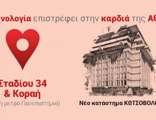 Νέος «Κωτσόβολος» στην καρδιά της Αθήνας
