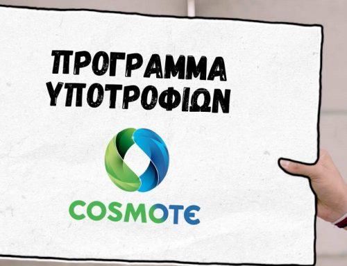 Cosmote: 51 υποτροφίες για πρωτοετείς φοιτητές