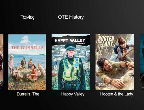 Νέα υπηρεσία ΟΤΕ TV PLUS