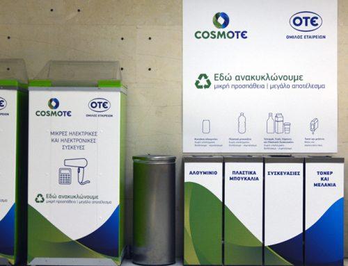 Δράσεις βιώσιμης ανάπτυξης ομίλου ΟΤΕ