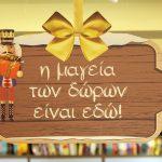 Και φέτος τα Χριστούγεννα η μαγεία των δώρων είναι στα Public!