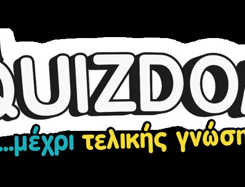 Η μάθηση έγινε παιχνίδι: Πανελλήνιες 2017 στο Quizdom