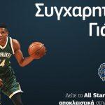 Ο Giannis στο All Star Game και στην COSMOTE TV