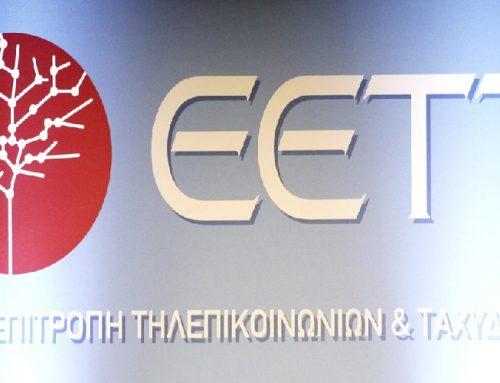 ΕΕΤT: Συστάσεις προς χρήστες κινητών συσκευών
