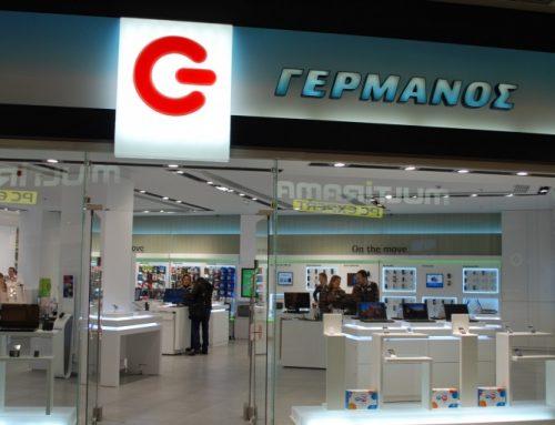 Εκπτώσεις έως 60% στα καταστήματα Γερμανός