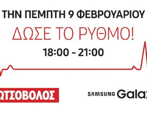 Ζωντανέψτε τη νύχτα μαζί με Κωτσόβολο και Samsung