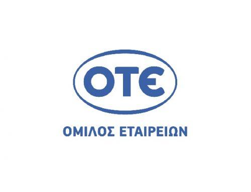 ΟΤΕ: Πιστοποίηση κατά ISO 50001 στη διαχείριση ενέργειας