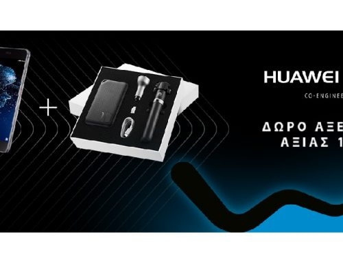 Wind: Ένα gift pack για τα Huawei P10 & P10 Plus