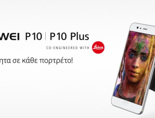 H νέα σειρά Huawei P10 ήρθε στη Vodafone!