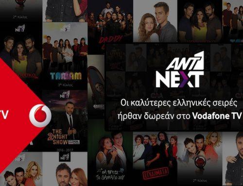 Vodafone TV: Οι καλύτερες ελληνικές σειρές μέσω του AΝΤ1 NEXT