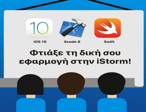 iStorm: Νέος κύκλος σεμιναρίων ανάπτυξης εφαρμογών για το iOS