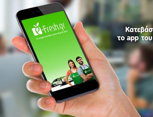 Ήρθε το application e-Fresh.gr για εύκολες αγορές εν κινήσει