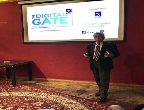 ΔΑΑ: The Digital Gate