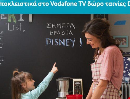 Το Vodafone TV κάνει δώρο μαγικές ταινίες της Disney