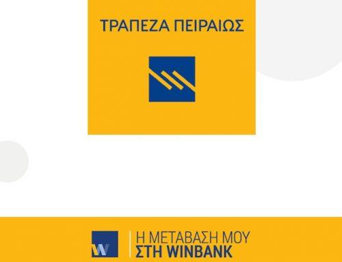 Νέα απλή και εύχρηστη εφαρμογή του Winbank Mobile