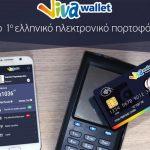 Viva Wallet MasterCard για επαγγελματίες και επιχειρήσεις.