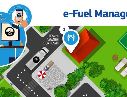 e-Fuel Management: Νέα υπηρεσία για διαχείριση οχημάτων από την Cosmote