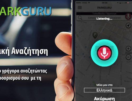 Parkguru: O πιο εύκολος τρόπος να παρκάρετε