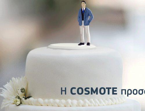 Cοsmote POS χωρίς πάγιο & δεσμεύσεις για έναν ολόκληρο χρόνο