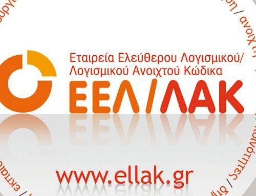 Είναι τα κουπόνια υψηλής ευρυζωνικότητας αρκετά για το ψηφιακό μέλλον της Ελλάδας;