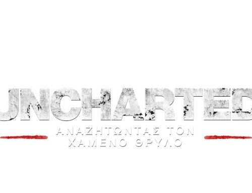"""Uncharted: Aναζητώντας τον χαμένο θρύλο"": Mια νέα περιπέτεια ξεκινά"