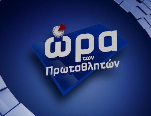Το ελληνικό πρωτάθλημα ποδοσφαίρου στη Nova!