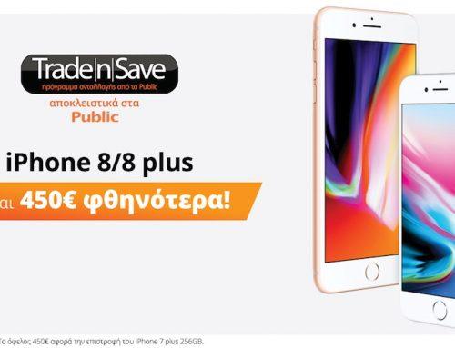 Public: Αποκτήστε το iPhone 8/8 Plus έως και 450€* φθηνότερα