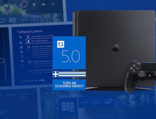 Το PlayStation 4 στη γλώσσα σου!