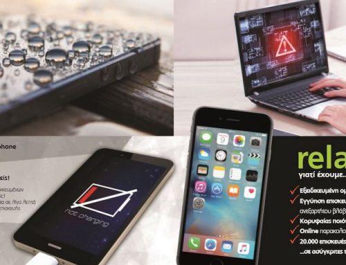 Επισκευές σε iPhone και iPad στα Public