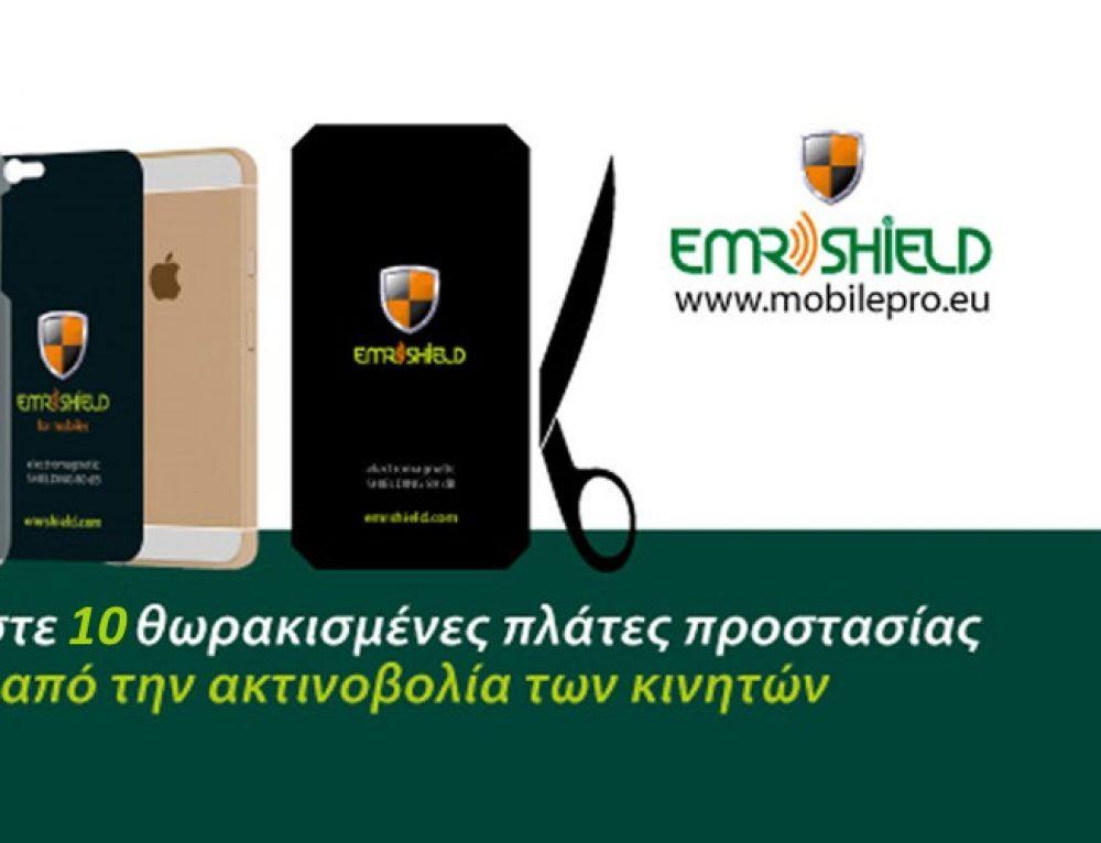 Διαγωνισμός: Κερδίστε 10 EMR SHIELD για κινητά