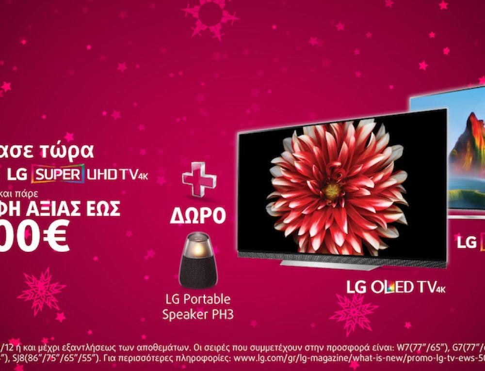 Με την αγορά μιας LG OLED TV 4Κ ή LG SUPER ULTRA HDTV 4K κερδίζετε πλούσια δώρα