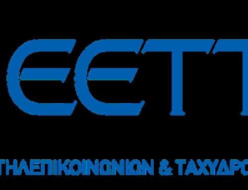 Η ΕΕΤΤ καθίσταται Ευρωπαϊκό Κέντρο Αριστείας για ρυθμιστικά θέματα