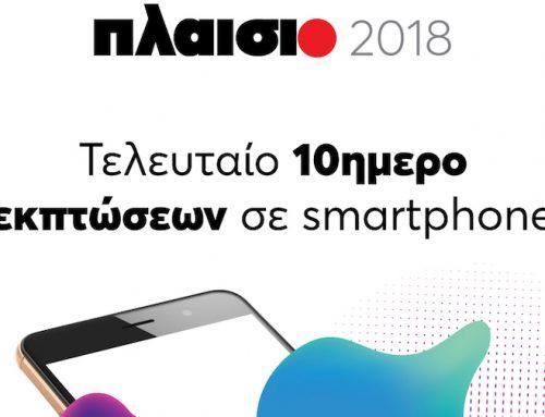 TOP smartphone με 20% επιστροφή, αποκλειστικά στο Πλαίσιο!