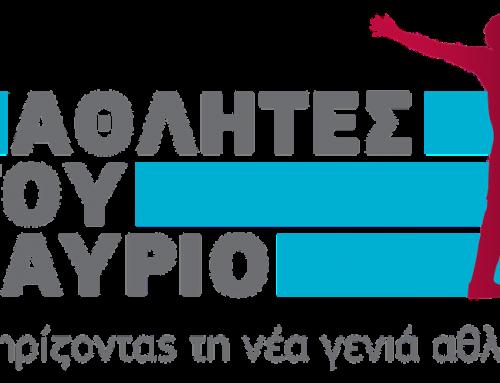 Βραβείο Ermis έλαβε το Πρόγραμμα της Εταιρικής Κοινωνικής Ευθύνης «LG Αθλητές του Αύριο»