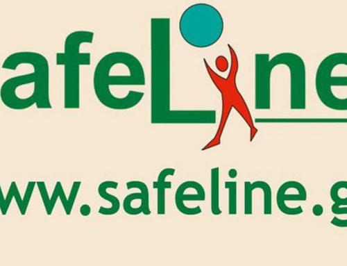 15 χρόνια λειτουργίας της Ανοιχτής Γραμμής SafeLine