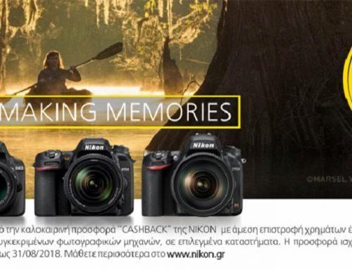 """Νikon: Καλοκαιρινή προσφορά """"Cashback"""" σε επιλεγμένες φωτογραφικές μηχανές και φακούς NIKKOR"""