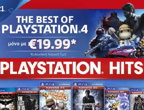 To PlayStation παρουσιάζει τη σειρά PlayStation Hits