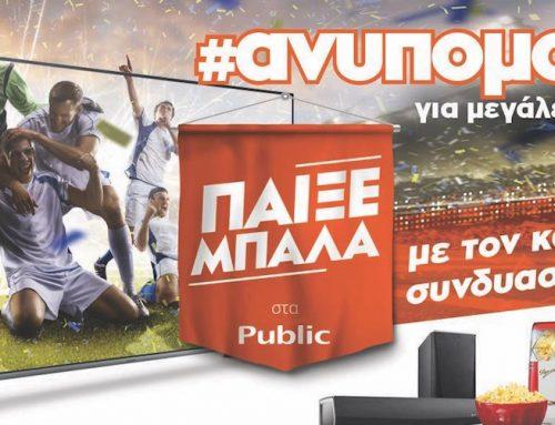 Βρες στα Public την τηλεόραση που σου ταιριάζει και απόλαυσε το ποδόσφαιρο στο έπακρο!