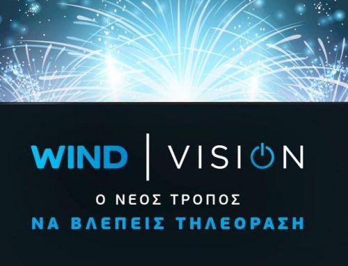 Season finale και μεγάλος διαγωνισμός στη WIND VISION!