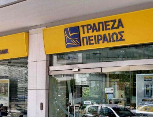 «e- loan by winbank» Νέο ψηφιακό δάνειο από την Τράπεζα Πειραιώς