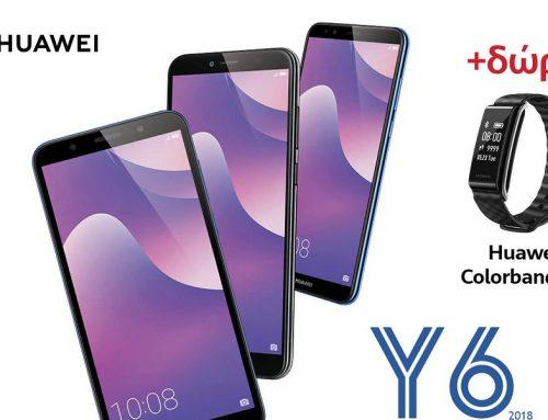 Τo νέo Huawei Y6 2018 ήρθε στη Vodafone,  με δώρο το Huawei Colorband A2 αξίας 29,90
