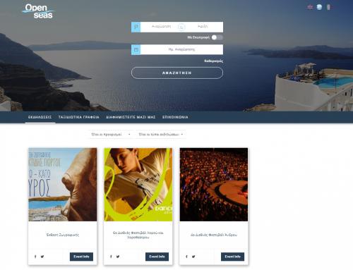 FORTHcrs: Πιάσε… λιμάνι με το OpenSeas.gr!
