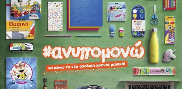 78c42c8475 Public  ανυπομονώ να κάνω τη νέα σχολική χρονιά μαγική! – techpress.gr