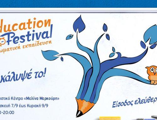 Education Festival 2018 «Ανακάλυψέ το!»