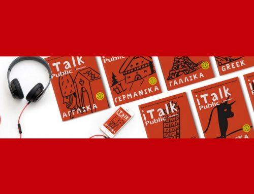 Σε συνεργασία με το Public, η Linguaphone περνά στην ψηφιακή εποχή!