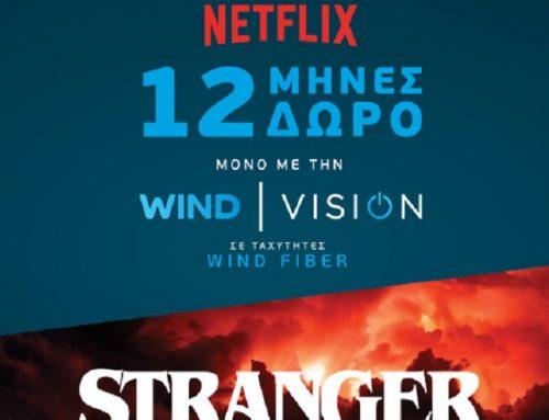 Wind Vision: Ο καλύτερος τρόπος να βλέπεις Netflix 12 μήνες δώρο με Wind Fiber
