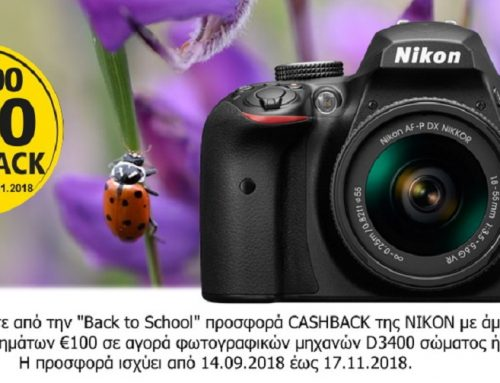 "Back to School προσφορά ""CASHBACK"" σε φωτογραφικές μηχανές ΝΙΚΟΝ D3400"