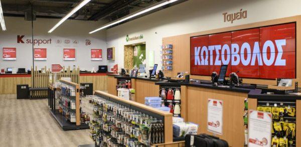 Κωτσόβολος  Εγκαίνια για το ανακαινισμένο κατάστημα στο The Mall Athens df3d9587312