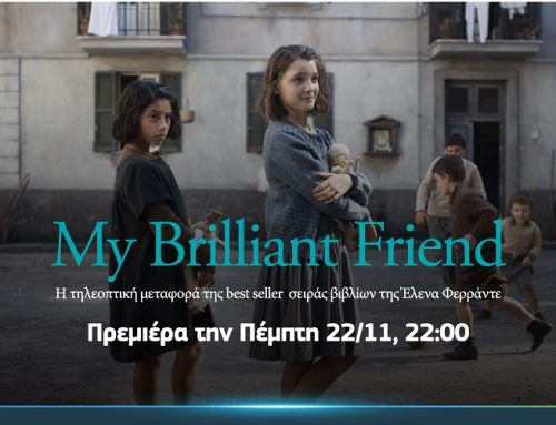 My Brilliant Friend: Η τηλεοπτική μεταφορά της best seller σειράς βιβλίων στην COSMOTE TV