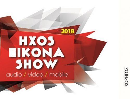 Έκθεση Τεχνολογία: Είχος και εικόνα show 2018